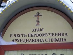 Храм первомученика и архидиакона Стефана был возведен на народные средства в память о защитниках Отечества