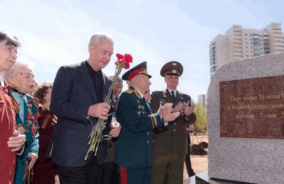 Мэр Москвы Сергей Собянин заложил первый камень парка 70-летия Победы