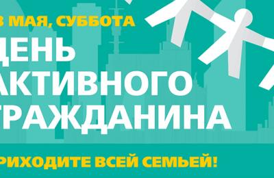 В Москве проходит День Активного гражданина