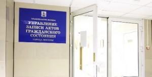 Отдел ЗАГС района Царицыно принял в январе более 200 заявлений на регистрацию брака