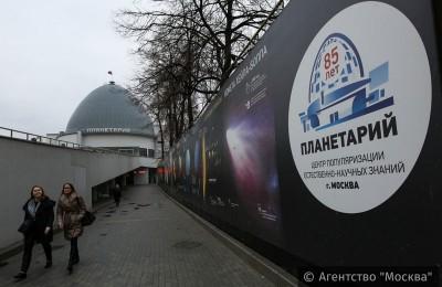 Увидеть Москву с высоты птичьего полёта смогут гости планетария