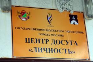 """Центр досуга """"Личность"""" в районе Царицыно"""