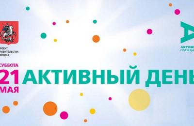 21 мая портал «Активный гражданин» в честь своего двухлетия организует масштабный праздник