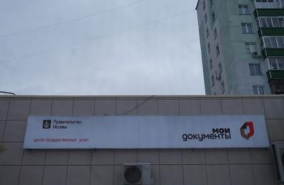 """МФЦ """"Мои документы"""" в районе Царицыно"""