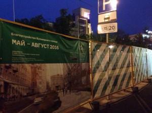 """Реконструкция  Бульварного кольца была произведена по программе """"Моя улица"""""""