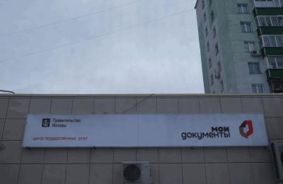 """На портале """"Активный гражданин"""" оценят работу """"Моих документов"""""""