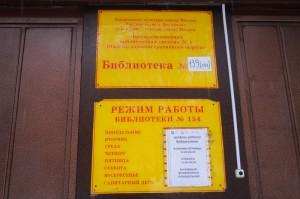 Библиотека №139 (бывшая библиотека №154) в районе Царицыно