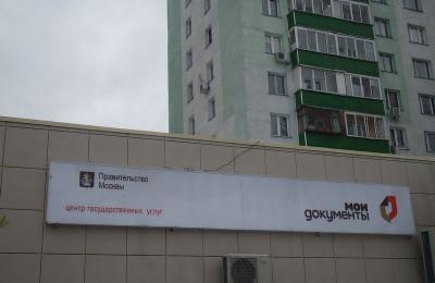"""""""Мои документы"""" в районе Царицыно"""