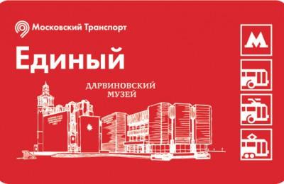 """Праздничная коллекция проездных билетов """"Единый"""""""