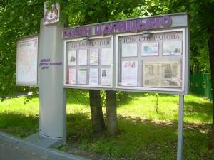 Информационный стенд в районе Царицыно