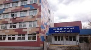 Технологический колледж № 34