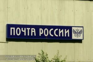 Отделение почты России в Южном округе