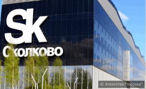 Инновационного центр «Сколково»