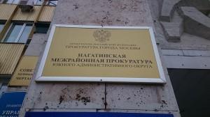 прокур21-300x168