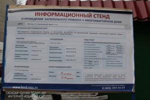 Информационный стенд о проведении капитального ремонта
