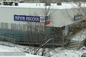 Отделение «Почты России» в ЮАО