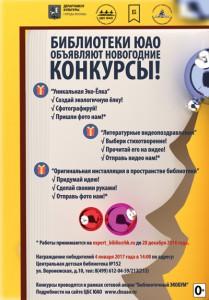 Анонс новогодних конкурсов