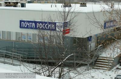Почта России в Южном округе