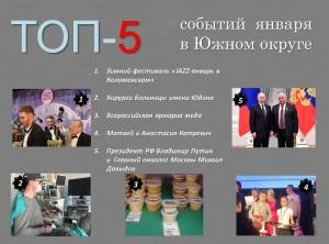 ТОП-5 событий в январе в ЮАО