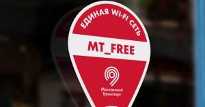 В Москве создается зона единого доступа к Wi-Fi