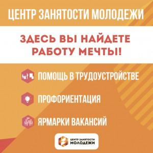 Молодежная ярмарка вакансий пройдет в Москве 23 марта