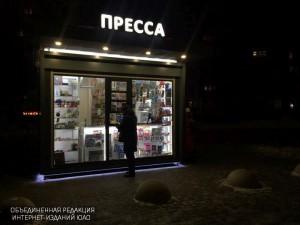 В районе Царицыно ведется работа по установке киосков нового образца «Печать»