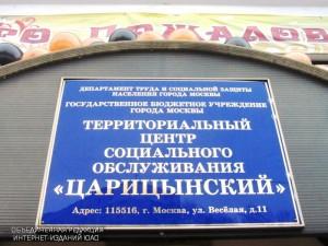 """ТЦСО """"Царицынский"""""""