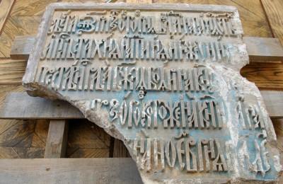 Надгробие XVII века обнаружили в ходе земляных работ на Большой Лубянке