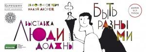 Музей-заповедник «Царицыно» стал площадкой для выставки «Люди должны быть разными»