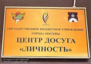 """День независимости России отметят в центре досуга """"Личность"""""""