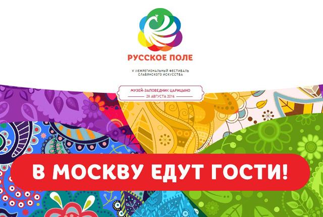 Русккое поле Фото: https://vk.com/russkoepolee