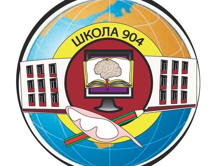 Эмблема школы №904
