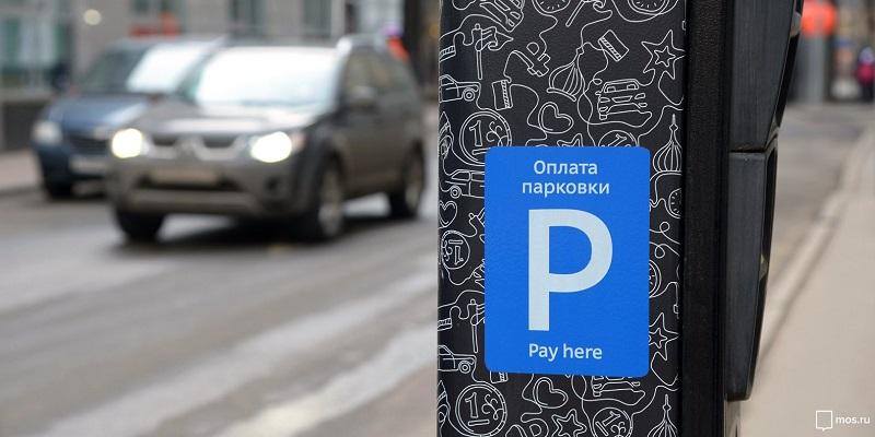Бесплатно оставить автомобиль на улицах Москвы можно будет в Новогодние праздники