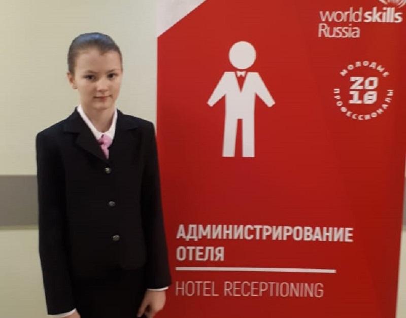 WorldSkills Администрирование отеля Жасмин Клейменова Ирина Носик