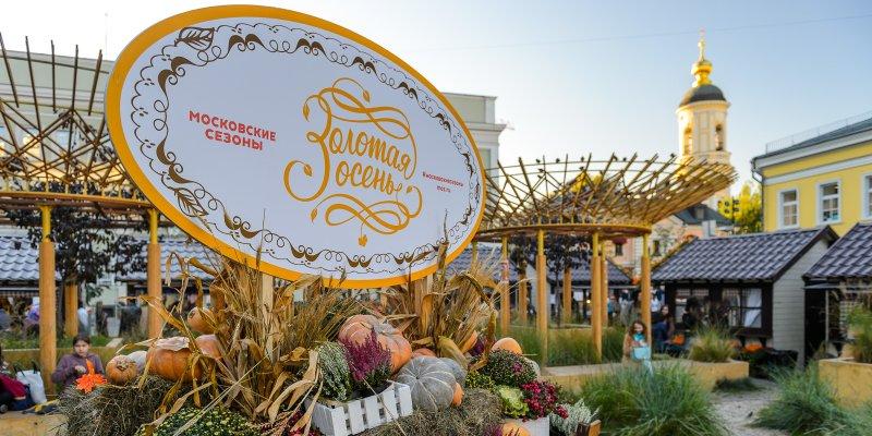«Золотая осень», фестиваль, «Московские сезоны», экскурсии, сельское хозяйство, инновации