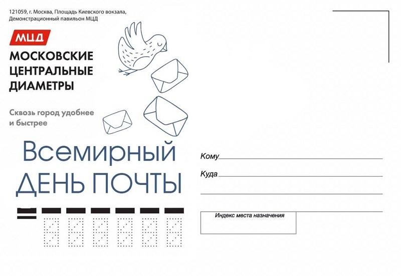 Всемирный День почты, Павильон МЦД, фотооткрытки, фотокомната, Департамент транспорта, дизайн, «Почта России», «Иволга»