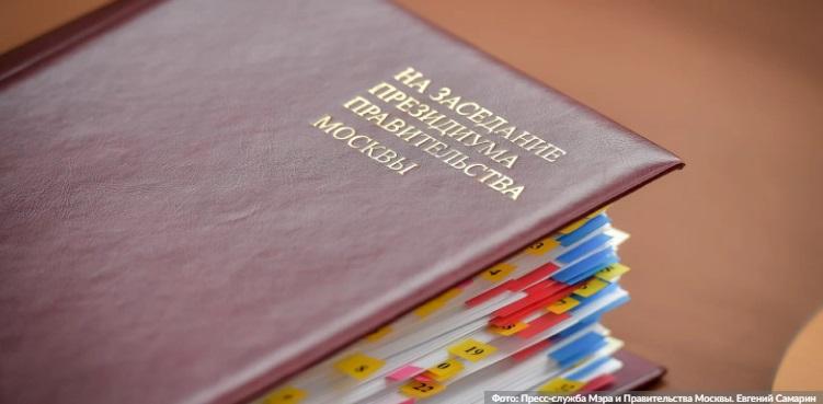 Сергей Собянин, Мосгордума, Константин Ремчуков, публичные слушания, закон, проект, бюджет