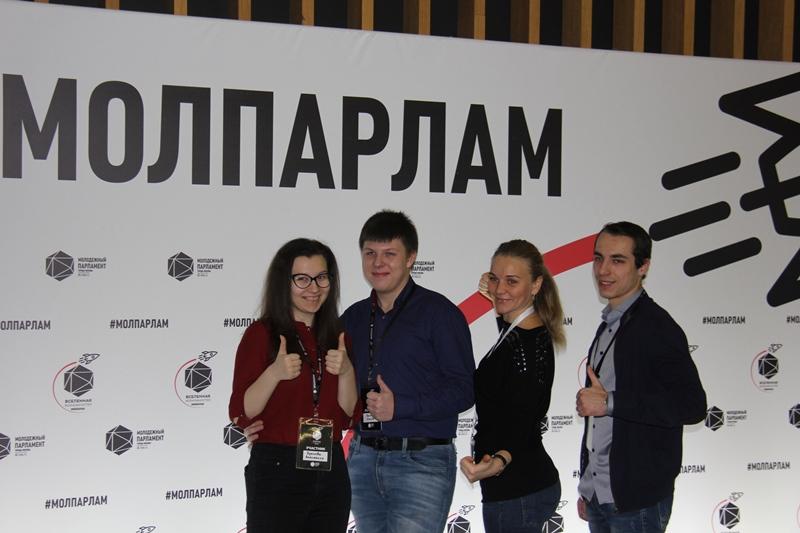 IX съезд молодых парламентариев состоялся в Москве