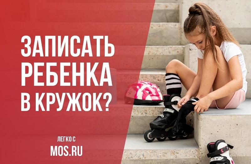 mos.ru, личный кабинет, кружок, школа, колледж, детский сад, документы
