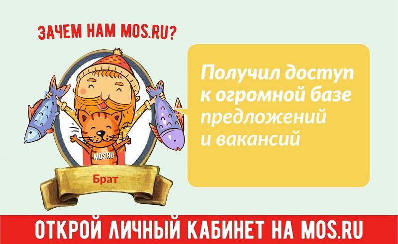 mos.ru, портал, посещаемость, информативность, лидер