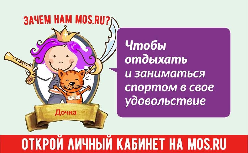 Официальный сайт Мэра и Правительства Москвы, mos.ru, портал, личный кабинет, регистрация