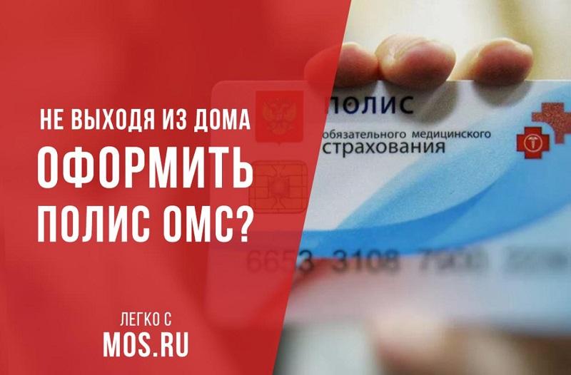 Мои документы, МФЦ, госуслуги, портал, mos.ru