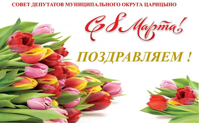 Глава муниципального округа Царицыно Дмитрий Хлестов поздравил милых дам с Международным женским днем: