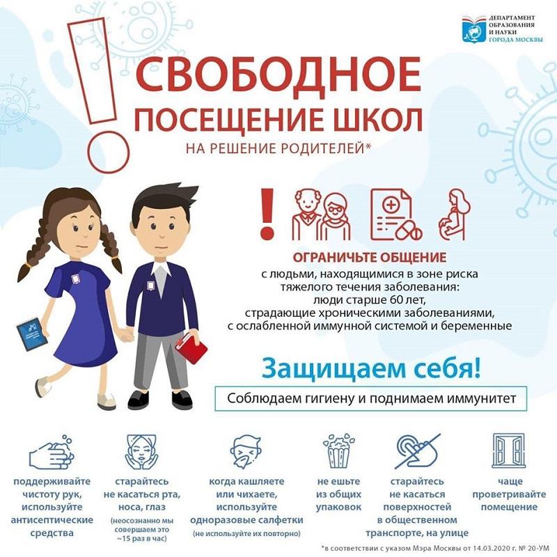С понедельника в школах района Царицыно введен режим свободного посещения