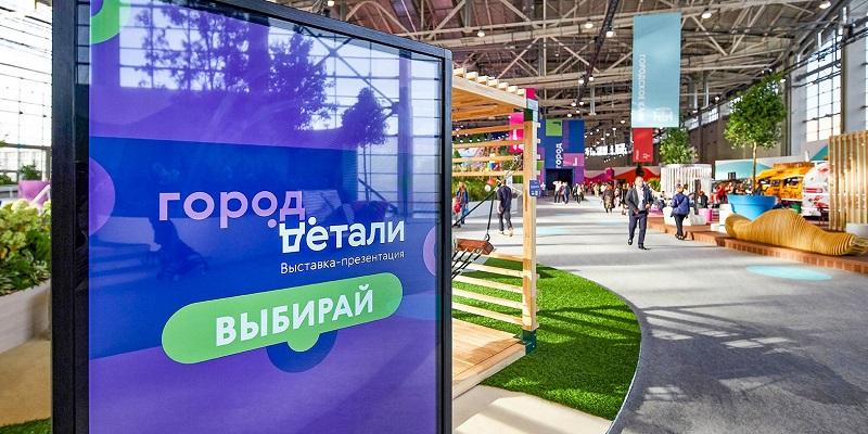 «Город: детали», ВДНХ, выставка, дизайн, мегаполис, экспозиция, проект, секция, зона