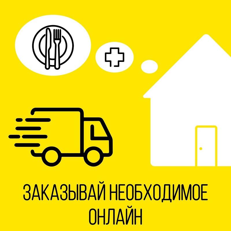 магазин, доставка, продукты, лекарства, режим самоизоляции, коронавирус, коронавирусная инфекция